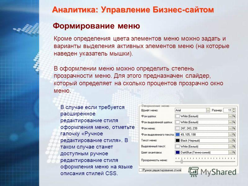 Аналитика: Управление Бизнес-сайтом Формирование меню Кроме определения цвета элементов меню можно задать и варианты выделения активных элементов меню (на которые наведен указатель мышки). В оформлении меню можно определить степень прозрачности меню.
