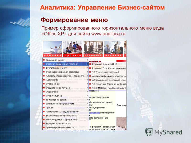 Аналитика: Управление Бизнес-сайтом Формирование меню Пример сформированного горизонтального меню вида «Office XP» для сайта www.analitica.ru