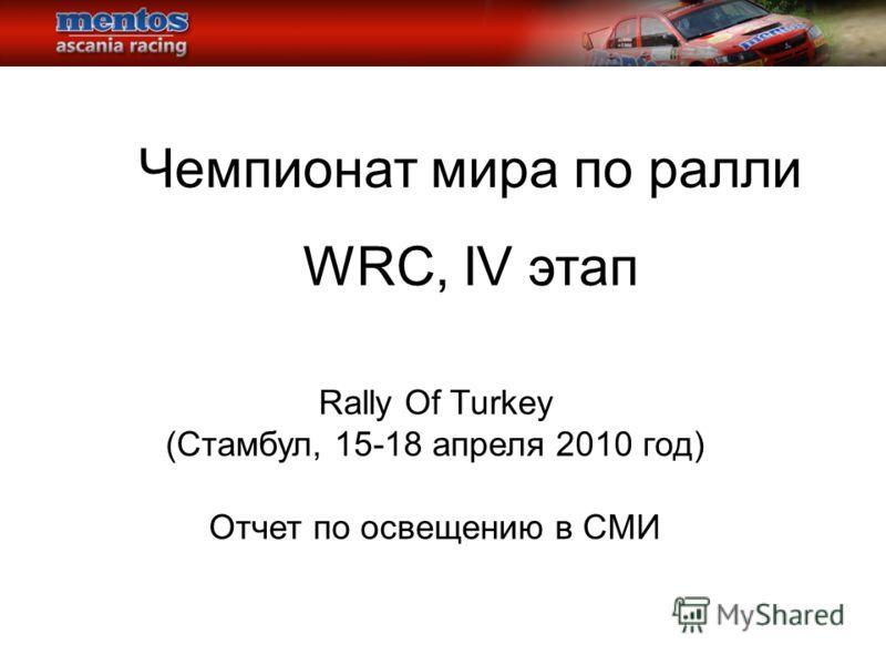 Rally Of Turkey (Стамбул, 15-18 апреля 2010 год) Отчет по освещению в СМИ Чемпионат мира по ралли WRC, IV этап