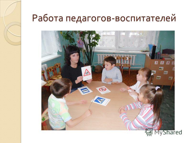 Работа педагогов - воспитателей