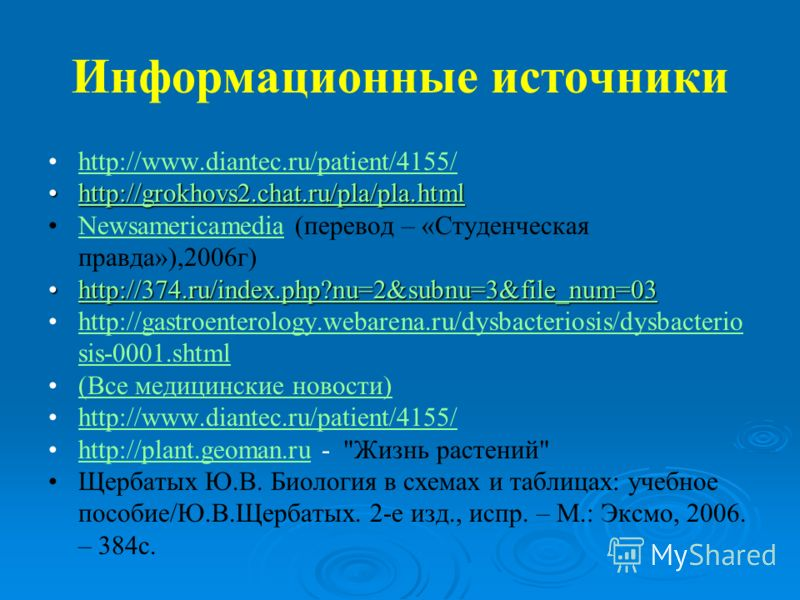 Информационные источники http://www.diantec.ru/patient/4155/ http://grokhovs2.chat.ru/pla/pla.htmlhttp://grokhovs2.chat.ru/pla/pla.htmlhttp://grokhovs2.chat.ru/pla/pla.html Newsamericamedia (перевод – «Студенческая правда»),2006г)Newsamericamedia htt