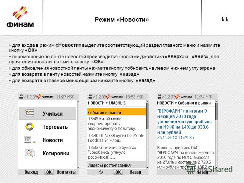 11 Режим «Новости» для входа в режим «Новости» выделите соответствующий раздел главного меню и нажмите кнопку «ОК» перемещение по ленте новостей производится кнопками джойстика «вверх» и «вниз», для прочтения новости нажмите кнопку «ОК» для обновлени