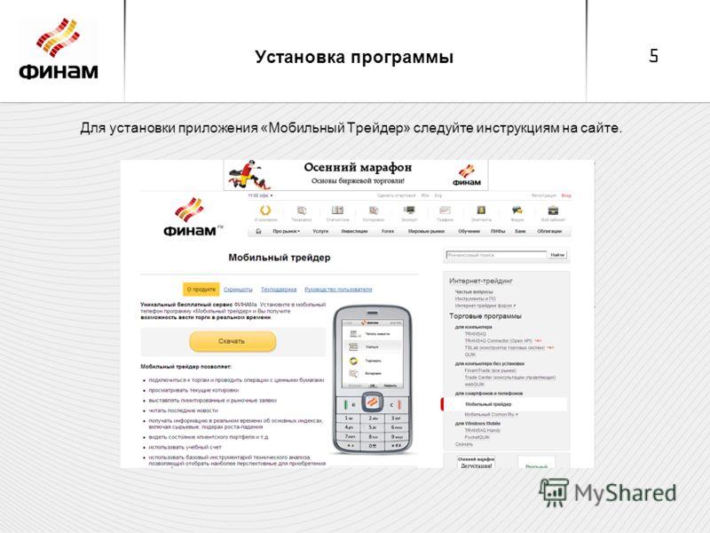 5 Установка программы Для установки приложения «Мобильный Трейдер» следуйте инструкциям на сайте.