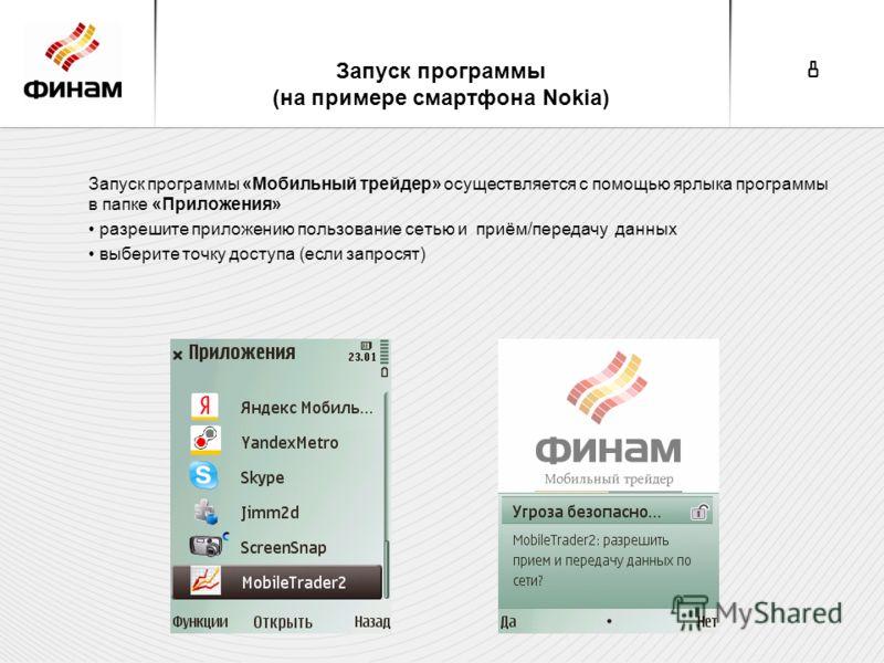 8 Запуск программы (на примере смартфона Nokia) Запуск программы «Мобильный трейдер» осуществляется с помощью ярлыка программы в папке «Приложения» разрешите приложению пользование сетью и приём/передачу данных выберите точку доступа (если запросят)