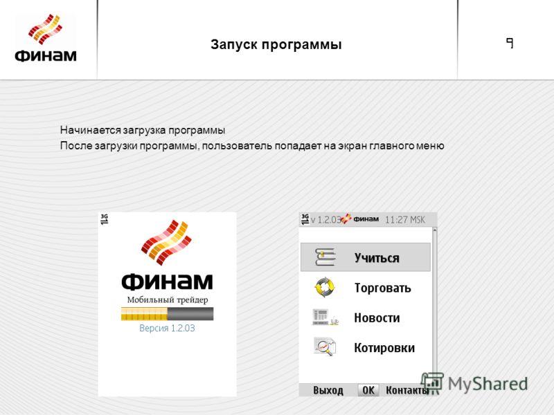 9 Запуск программы Начинается загрузка программы После загрузки программы, пользователь попадает на экран главного меню