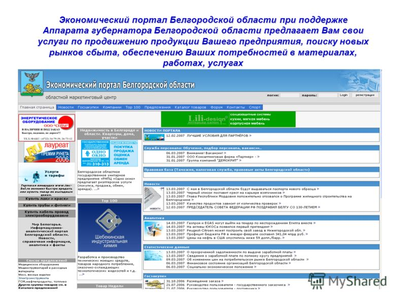 Экономический портал Белгородской области при поддержке Аппарата губернатора Белгородской области предлагает Вам свои услуги по продвижению продукции Вашего предприятия, поиску новых рынков сбыта, обеспечению Ваших потребностей в материалах, работах,