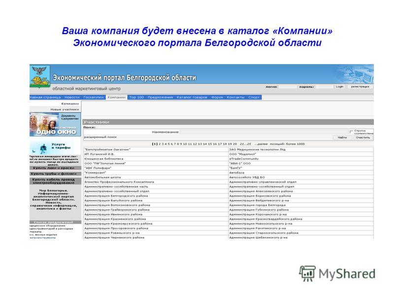 Ваша компания будет внесена в каталог «Компании» Экономического портала Белгородской области