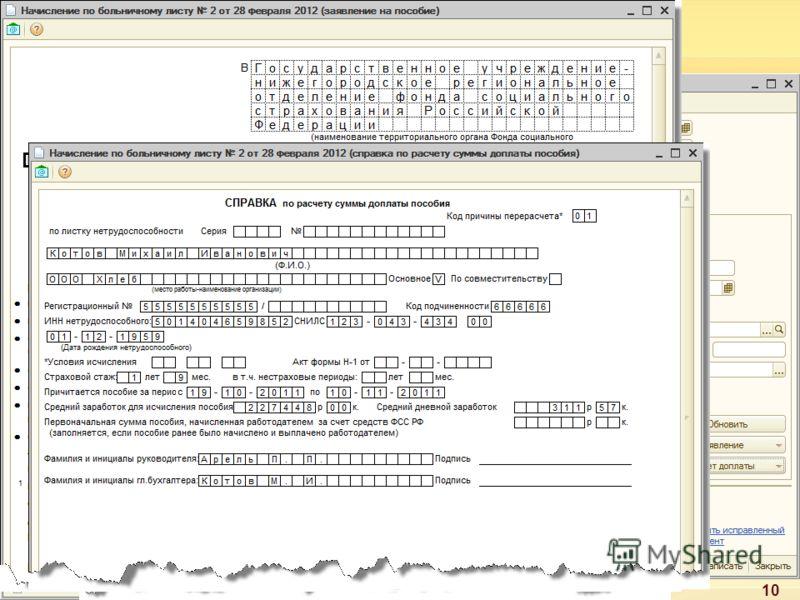 10 Новости пилотного проекта в типовых решениях Обновлен формат обмена данными с ФСС в электронном виде до версии 1.5.1: выпущен в февральских релизах типовых решений, по данным ФСС на 1 марта в версии 1.5.1 сдавались реестры только из наших программ