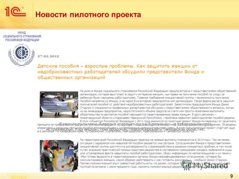9 Новости пилотного проекта
