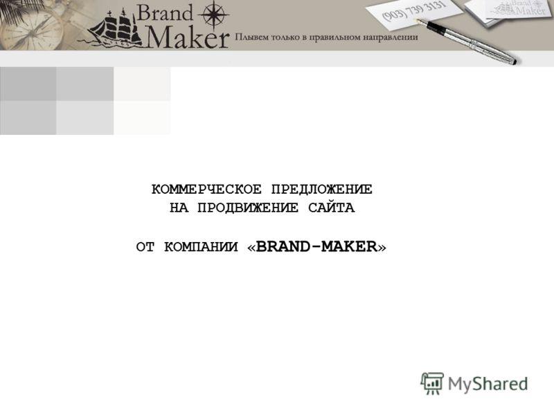 Коммерческое предложение, направленное на продвижение сайта продвижение сайта на украине