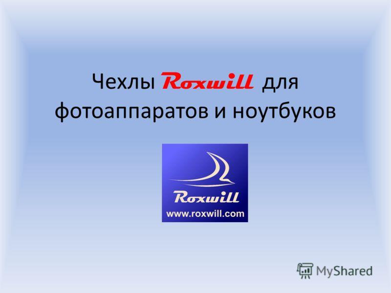 Чехлы Roxwill для фотоаппаратов и ноутбуков