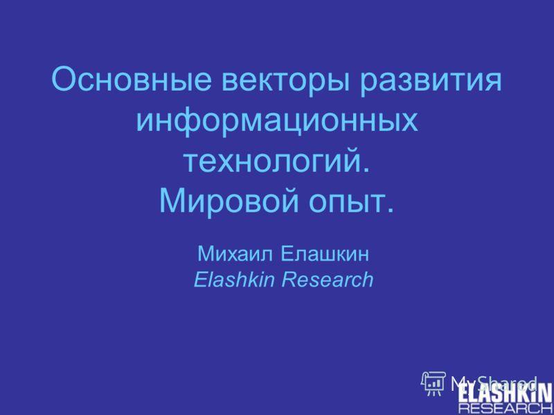 Основные векторы развития информационных технологий. Мировой опыт. Михаил Елашкин Elashkin Research