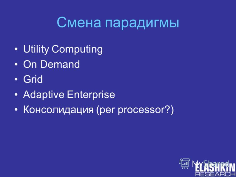 Смена парадигмы Utility Computing On Demand Grid Adaptive Enterprise Консолидация (per processor?)