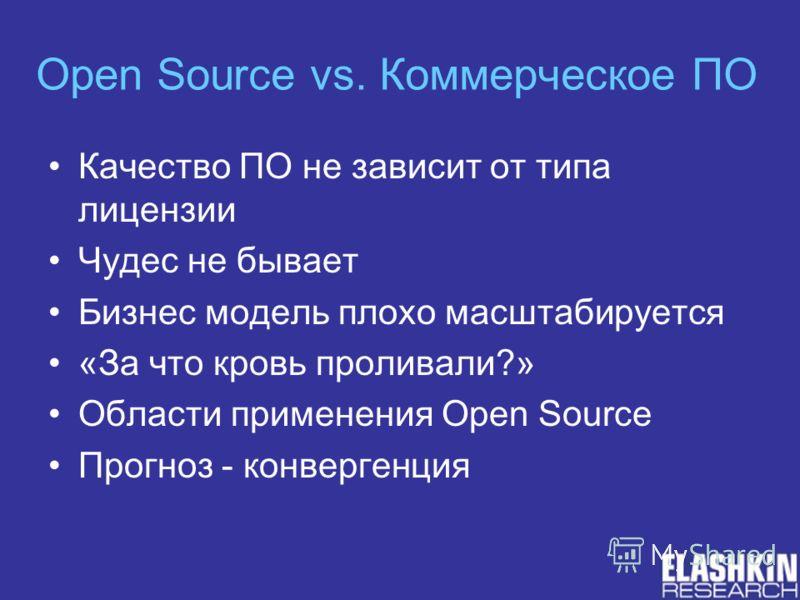 Open Source vs. Коммерческое ПО Качество ПО не зависит от типа лицензии Чудес не бывает Бизнес модель плохо масштабируется «За что кровь проливали?» Области применения Open Source Прогноз - конвергенция