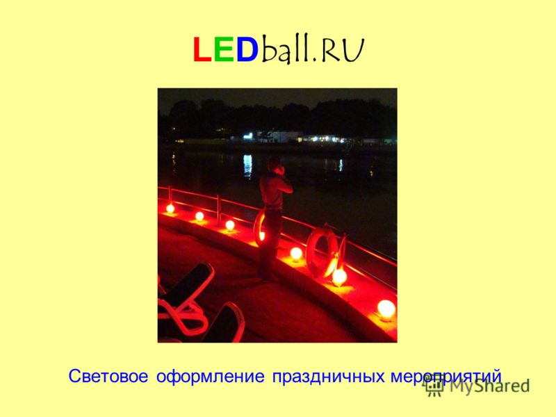 LEDball.RU Световое оформление праздничных мероприятий