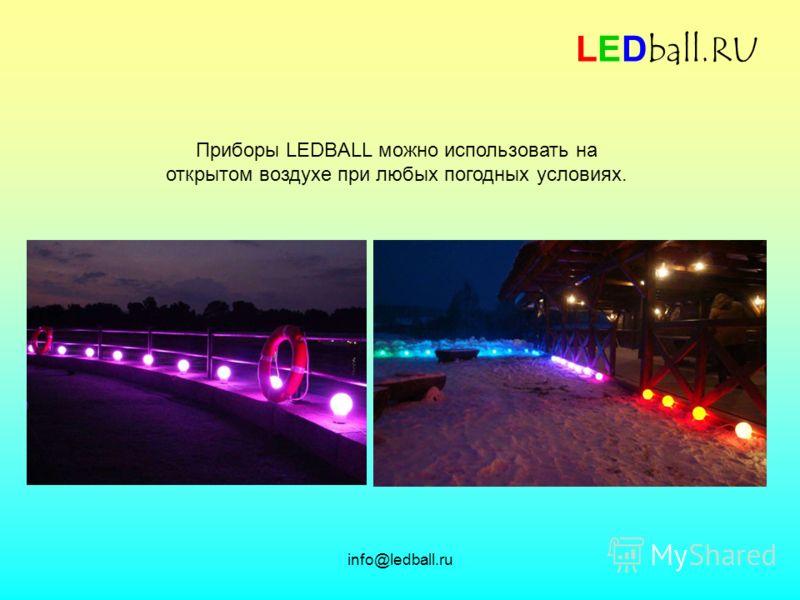 info@ledball.ru LEDball.RU Приборы LEDBALL можно использовать на открытом воздухе при любых погодных условиях.