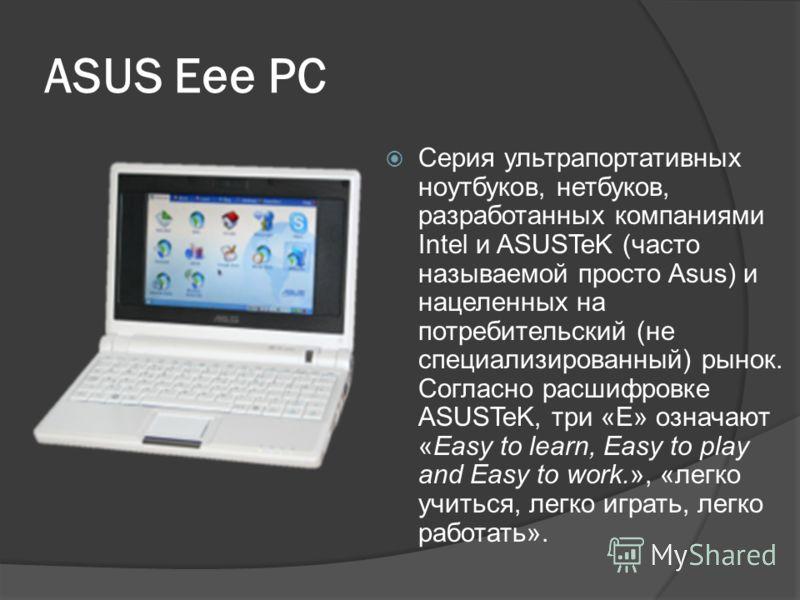 Acer Aspire One Недостатки Низкая производительность накопителя SSD в некоторых моделях Малая площадь тачпада и неудобное расположение его кнопок Размер экрана 1024х600 не позволяет полностью разворачивать окна некоторых приложений. Эти окна нельзя с