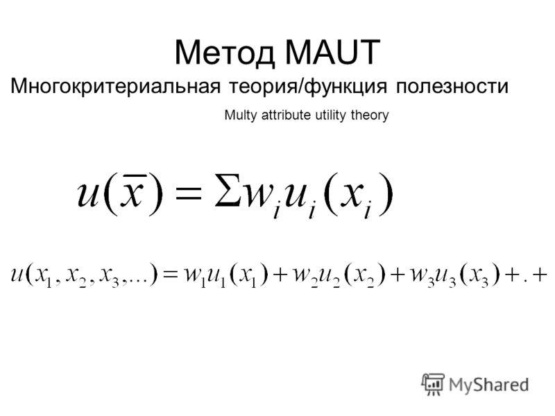 Метод MAUT Многокритериальная теория/функция полезности Multy attribute utility theory