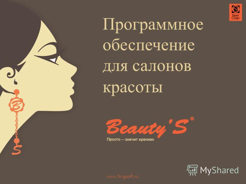 Программное обеспечение для салонов красоты www.brigsoft.ru