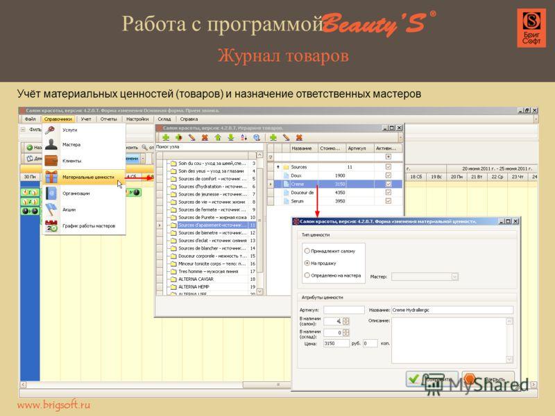 Журнал товаров Учёт материальных ценностей (товаров) и назначение ответственных мастеров Работа с программой www.brigsoft.ru