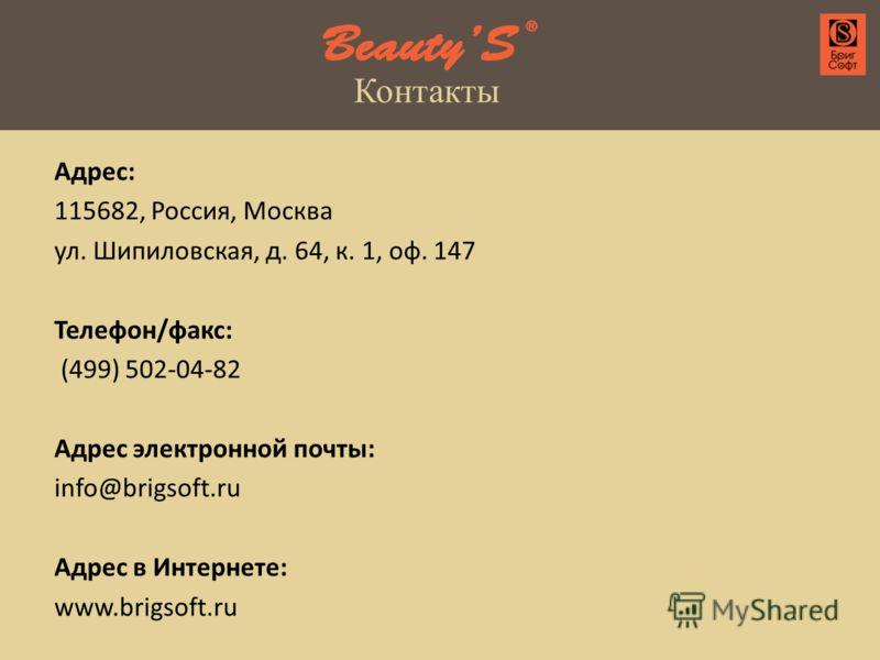 Адрес: 115682, Россия, Москва ул. Шипиловская, д. 64, к. 1, оф. 147 Телефон/факс: (499) 502-04-82 Адрес электронной почты: info@brigsoft.ru Адрес в Интернете: www.brigsoft.ru Контакты