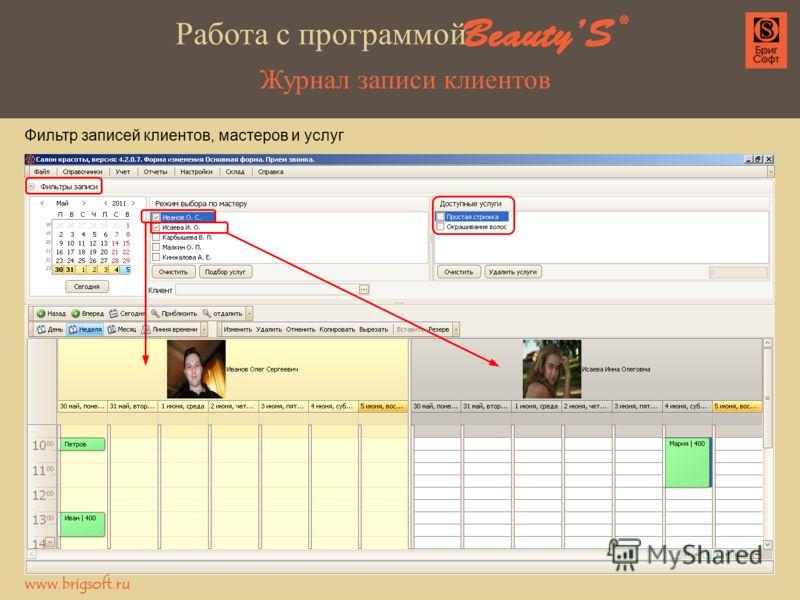 Фильтр записей клиентов, мастеров и услуг www.brigsoft.ru Работа с программой Журнал записи клиентов