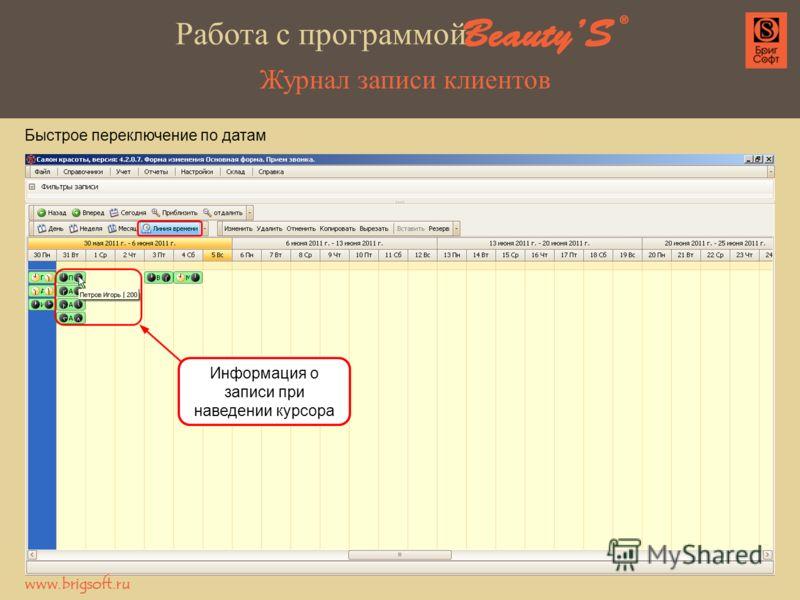 Информация о записи при наведении курсора Работа с программой www.brigsoft.ru Быстрое переключение по датам Журнал записи клиентов