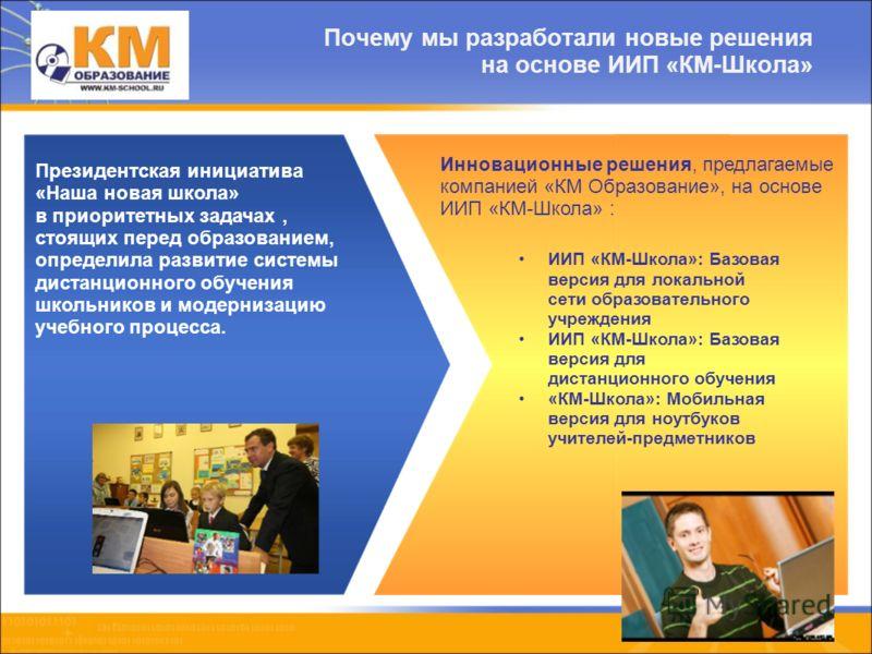 Почему мы разработали новые решения на основе ИИП «КМ-Школа» Президентская инициатива «Наша новая школа» в приоритетных задачах, стоящих перед образованием, определила развитие кадрового потенциала российского образования и модернизацию учебного проц