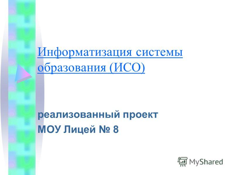 Информатизация системы образования (ИСО) реализованный проект МОУ Лицей 8