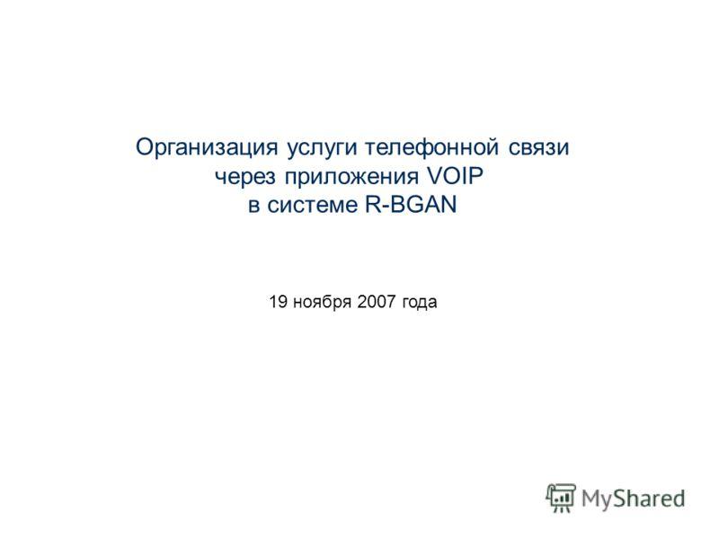 Организация услуги телефонной связи через приложения VOIP в системе R-BGAN 19 ноября 2007 года