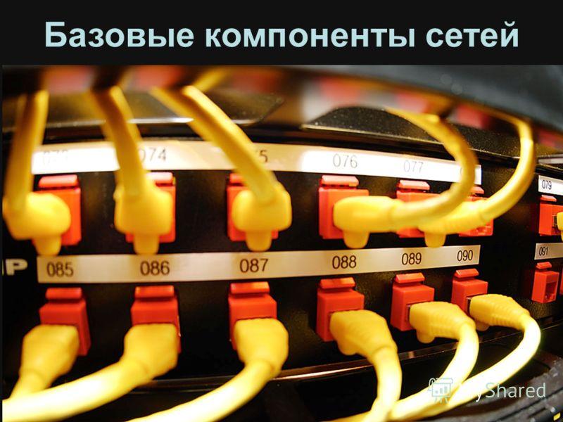 Базовые компоненты сетей