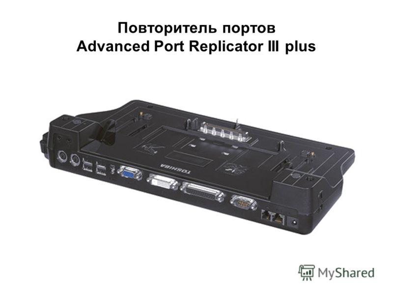 Повторитель портов Advanced Port Replicator III plus