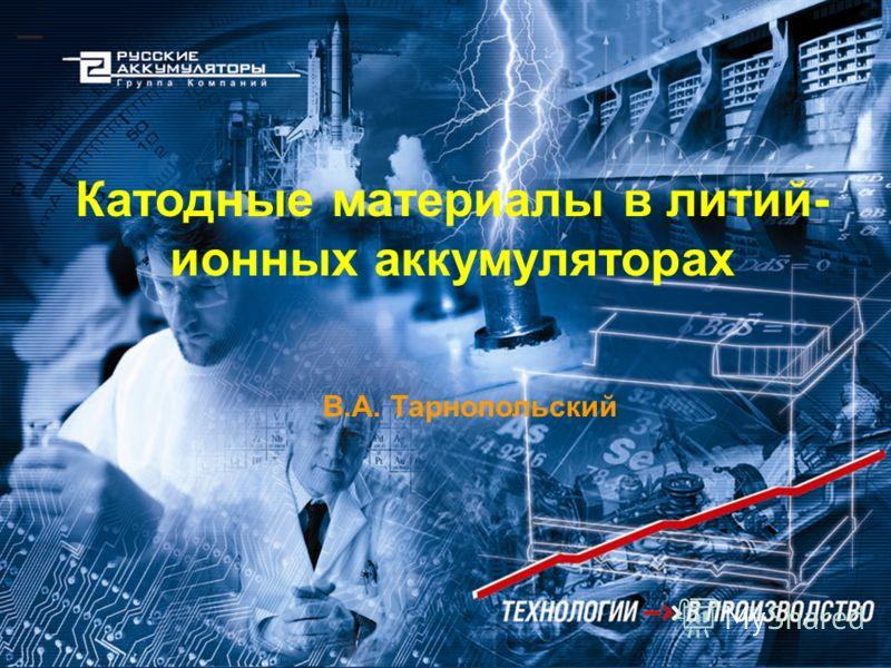 Катодные материалы в литий- ионных аккумуляторах В.А. Тарнопольский