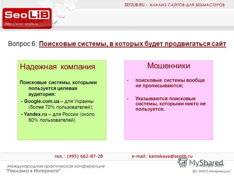 Вопрос 6: Поисковые системы, в которых будет продвигаться сайт Надежная компания Поисковые системы, которыми пользуется целевая аудитория: - Google.com.ua – для Украины (более 70% пользователей); - Yandex.ru – для России (около 60% пользователей) Мош