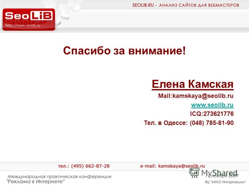 Спасибо за внимание! Елена Камская Mail:kamskaya@seolib.ru www.seolib.ru ICQ:273621776 Тел. в Одессе: (048) 785-81-90