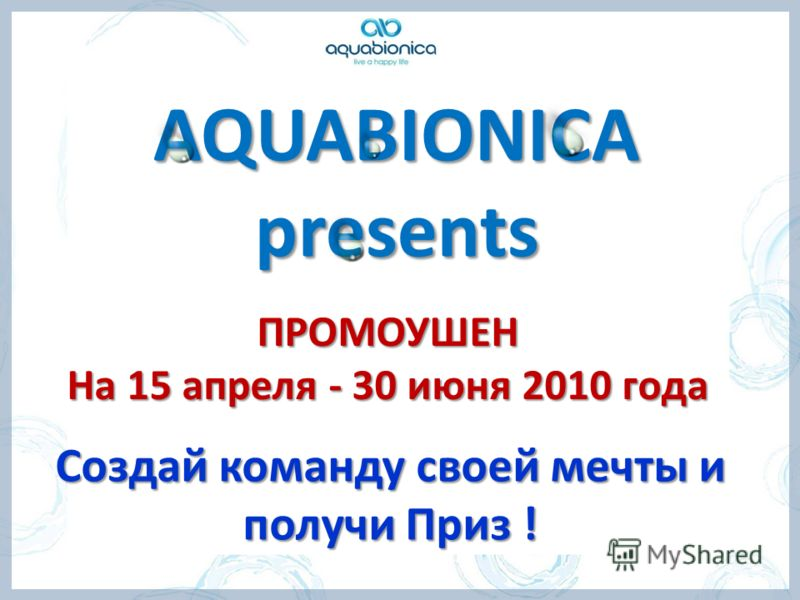 AQUABIONICA presents ПРОМОУШЕН На 15 апреля - 30 июня 2010 года Создай команду своей мечты и получи Приз !
