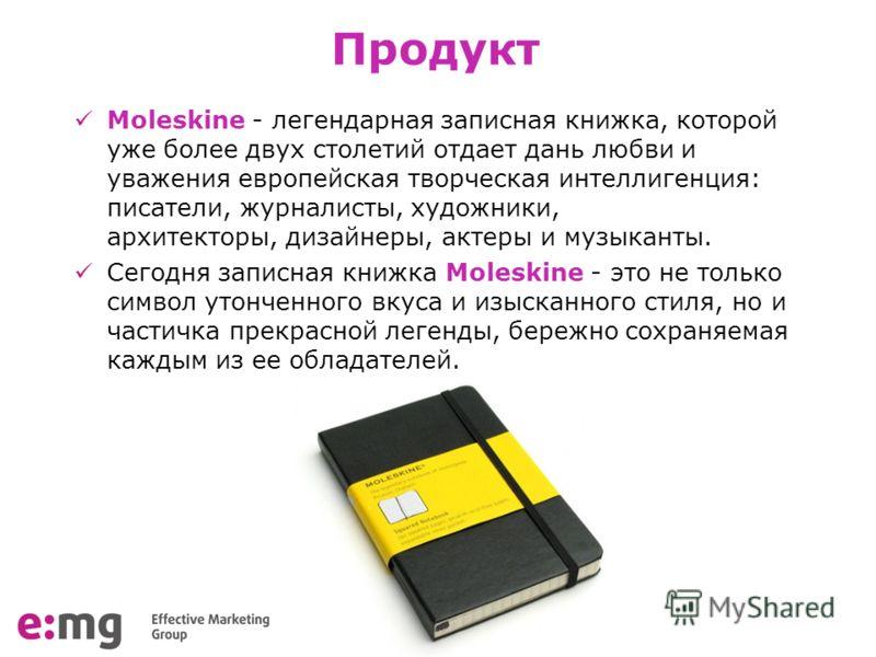 Продукт Moleskine - легендарная записная книжка, которой уже более двух столетий отдает дань любви и уважения европейская творческая интеллигенция: писатели, журналисты, художники, архитекторы, дизайнеры, актеры и музыканты. Сегодня записная книжка M