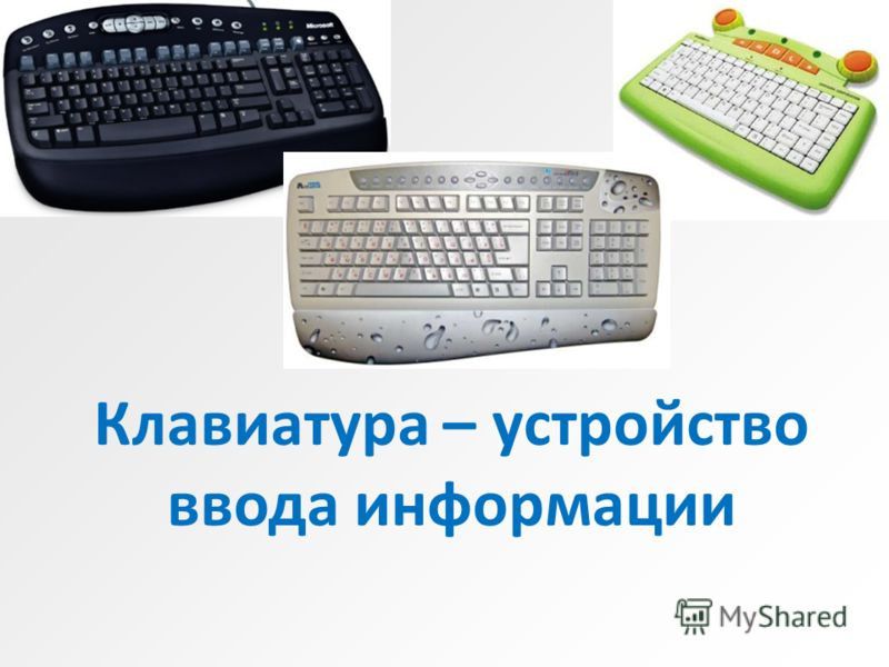 Клавиатура – устройство ввода информации