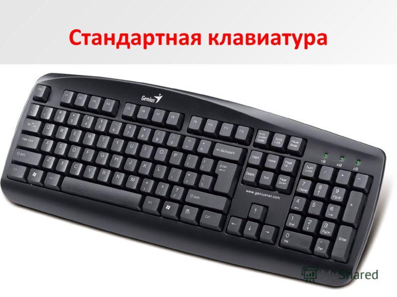 Стандартная клавиатура