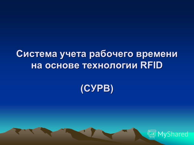 Система учета рабочего времени на основе технологии RFID (СУРВ)