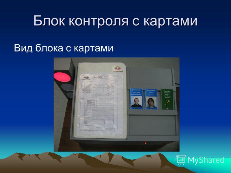 Блок контроля с картами Вид блока с картами