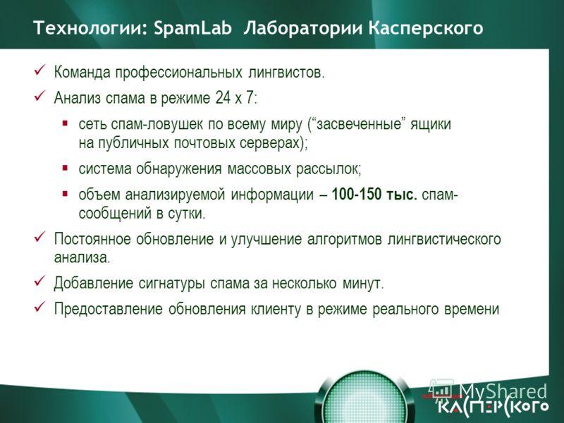 Технологии: SpamLab Лаборатории Касперского Команда профессиональных лингвистов. Анализ спама в режиме 24 х 7: сеть спам-ловушек по всему миру (засвеченные ящики на публичных почтовых серверах); система обнаружения массовых рассылок; объем анализируе