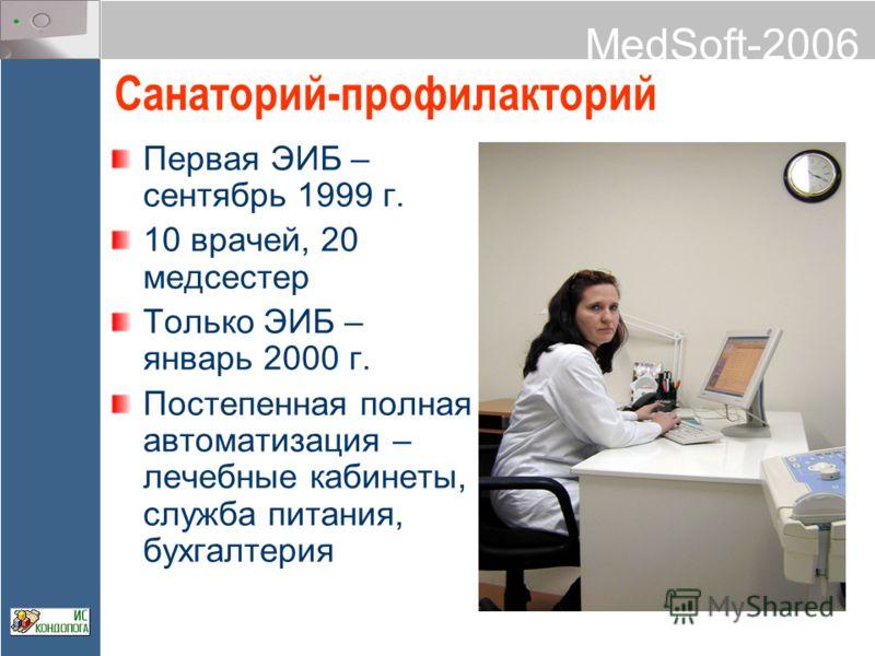 MedSoft-2006 Санаторий-профилакторий Первая ЭИБ – сентябрь 1999 г. 10 врачей, 20 медсестер Только ЭИБ – январь 2000 г. Постепенная полная автоматизация – лечебные кабинеты, служба питания, бухгалтерия