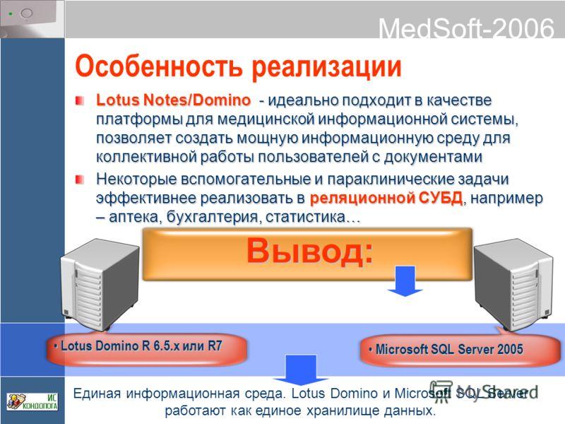 MedSoft-2006 Особенность реализации Lotus Notes/Domino - идеально подходит в качестве платформы для медицинской информационной системы, позволяет создать мощную информационную среду для коллективной работы пользователей с документами Некоторые вспомо