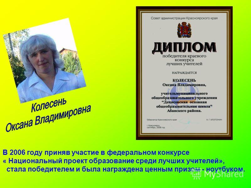 В 2006 году приняв участие в федеральном конкурсе « Национальный проект образование среди лучших учителей», стала победителем и была награждена ценным призом - ноутбуком.