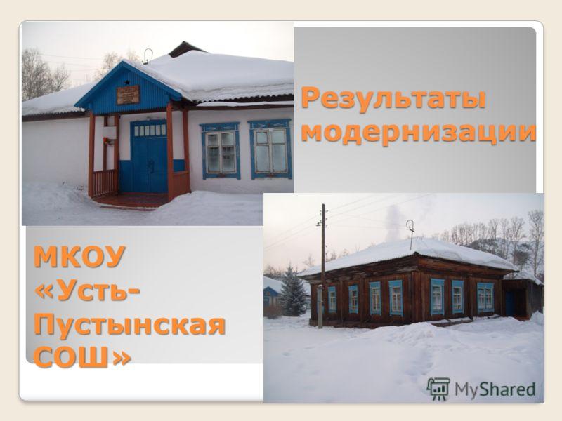 Результаты модернизации МКОУ «Усть- Пустынская СОШ»