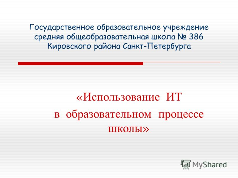 Государственное образовательное учреждение средняя общеобразовательная школа 386 Кировского района Санкт-Петербурга « Использование ИТ в образовательном процессе школы »
