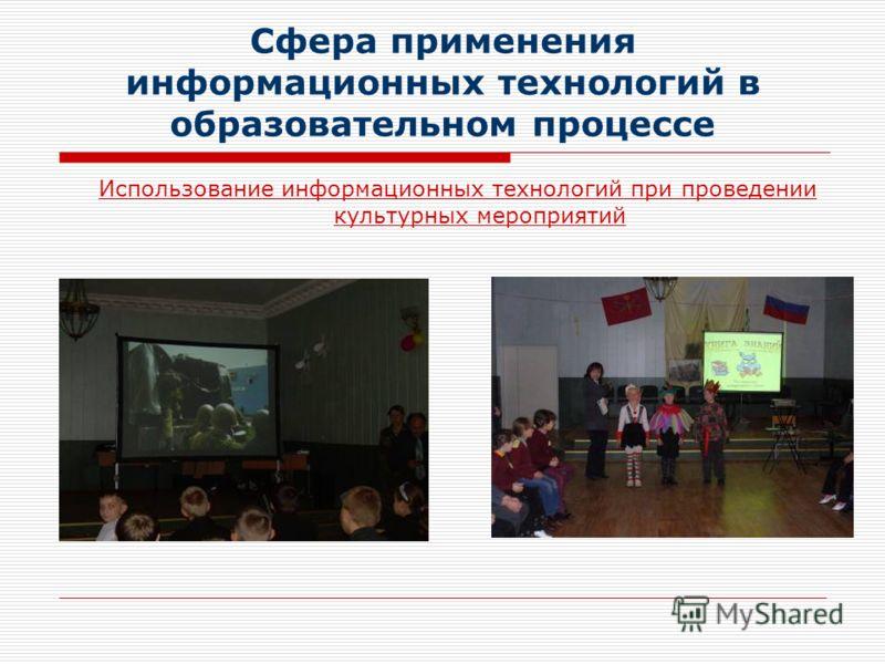 Сфера применения информационных технологий в образовательном процессе Использование информационных технологий при проведении культурных мероприятий