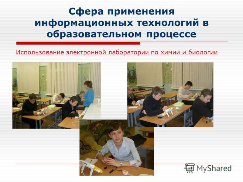 Сфера применения информационных технологий в образовательном процессе Использование электронной лаборатории по химии и биологии