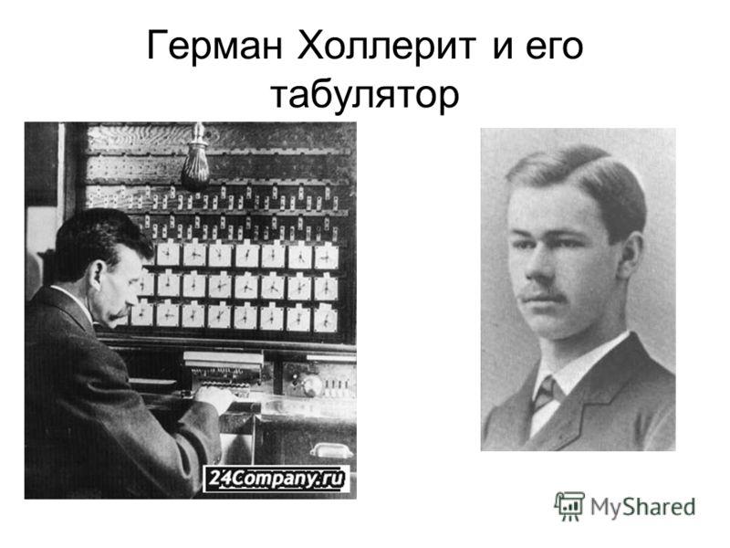 Герман Холлерит и его табулятор